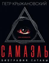 купить: Книга Самаэль. Биография Сатаны