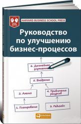 купить: Книга Руководство по улучшению бизнес-процессов