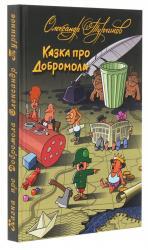 купить: Книга Казка про Добромола