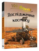 купить: Книга 100 фактів про дослідження космосу
