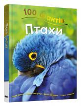 купити: Книга 100 фактів про птахів