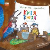 купити: Книга Кузя, Зюзя і компанія