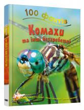 купить: Книга 100 фактів про комах та інших безхребетних