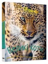 купить: Книга 100 фактів про великих котів