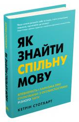 купити: Книга Як знайти спільну мову. Впевненість і харизма при спілкуванні з особистостями різного типу