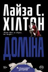 купити: Книга Доміна