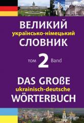 купити: Словник Великий українсько-німецький словник. Том 2