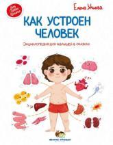 купить: Книга Как устроен человек: энциклопедия для малышей в сказках