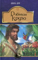 купити: Книга Робінзон Крузо