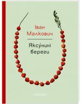 купити: Книга Яксунині береги