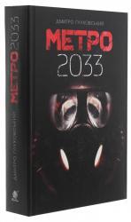 купить: Книга Метро 2033