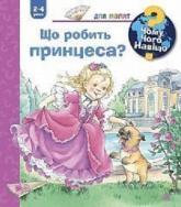 купить: Книга Чому? Чого? Навіщо? Що робить принцеса? (2-4 роки)
