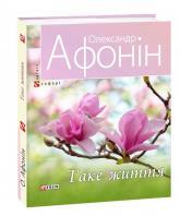 купити: Книга Таке життя