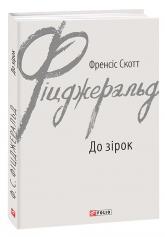 купить: Книга До зірок