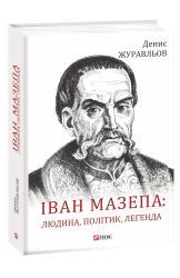 купить: Книга Іван Мазепа: людина, політик, легенда
