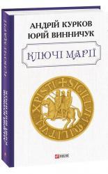 купить: Книга Ключі Марії