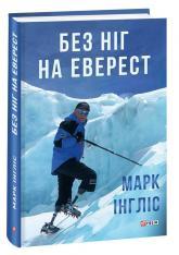 купить: Книга Без ніг на Еверест