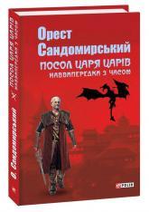 купить: Книга Посол Царя царів