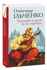 купить: Книга Козацькому роду нема переводу, або ж Мамай і Чужа Молодиця
