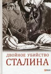 купити: Книга Двойное убийство Сталина: секреты психики и реконструкция смерти тирана