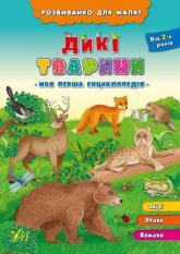 купити: Книга Розвивайко для малят.Дикі тварини