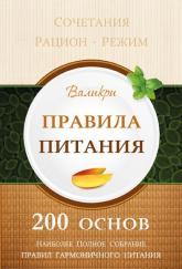 купить: Книга Правила питания. 200 Основ