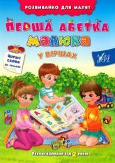 купити: Книга Розвивайко для малят. Перша абетка малюка у вірша