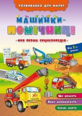 купити: Книга Розвивайко для малят.Машинки-помічниці