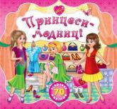 купити: Книга Принцеси-модниці