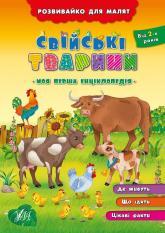 купити: Книга Розвивайко для малят. Свійські тварини