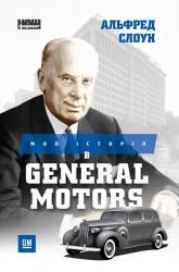 купити: Книга Моя історія в General Motors