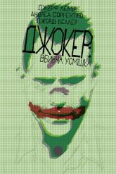 купить: Книга Джокер. Вбивча усмішка