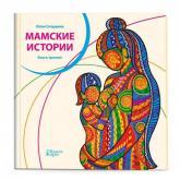 купить: Книга Мамские истории