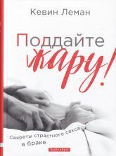 купити: Книга Поддайте жару