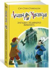 купити: Книга Агата Мистери. Книга28. Загадка ледяного викинга