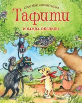 купить: Книга Тафити и банда обезьян