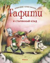 купить: Книга Тафити и старинный клад