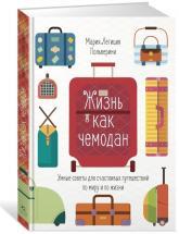 купити: Книга Жизнь как чемодан. Умные советы для счастливых путешествий по миру и по жизни