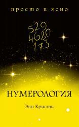 купить: Книга Нумерология