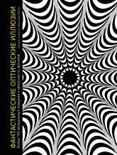 купити: Книга Фантастические оптические иллюзии. Более 150 визуальных ловушек и фокусов со зрением