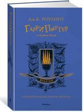 купити: Книга Гарри Поттер и Кубок Огня (Вранзор)