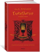 купити: Книга Гарри Поттер и Кубок Огня (Гриффиндор)