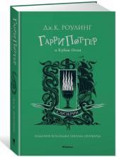 купити: Книга Гарри Поттер и Кубок Огня (Слизерин)