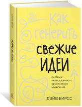купити: Книга Как генерить свежие идеи. Система незашоренного креативного мышления