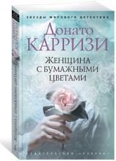 купить: Книга Женщина с бумажными цветами