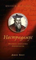 купить: Книга Нострадамус. Полное собрание пророчеств