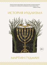 купить: Книга История иудаизма