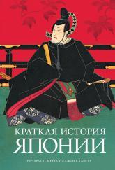купити: Книга Краткая история Японии