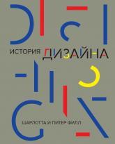 купити: Книга История дизайна