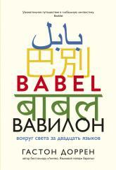 купити: Книга Вавилон. Вокруг света за двадцать языков